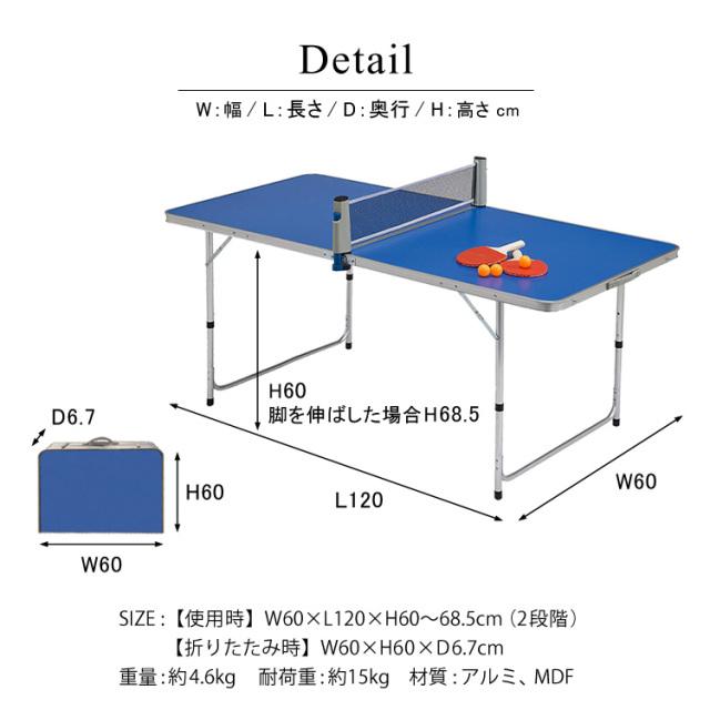 折りたたみ式卓球台セット