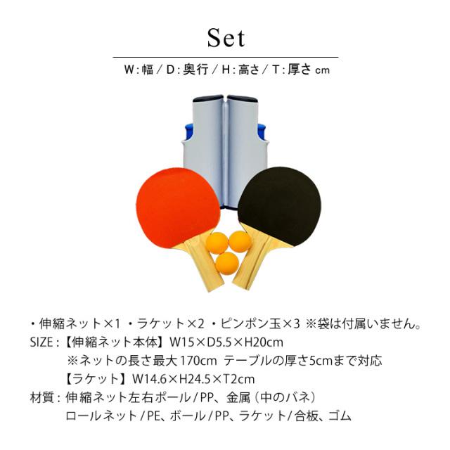 ポータブル卓球セット