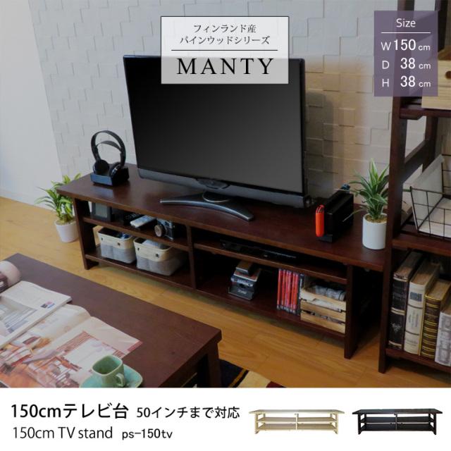 フィンランド産 パインウッドシリーズMANTY150cmテレビ台 50インチまで対応
