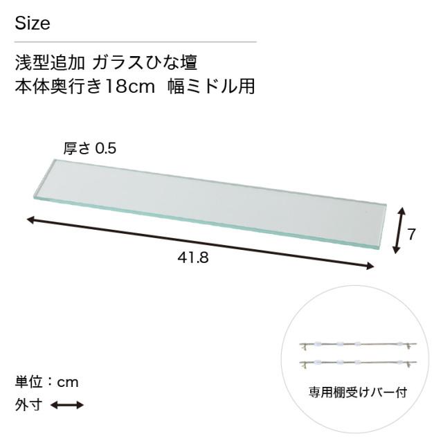 コレクションラック DIO ミドル用 ガラスひな段 単品 奥行18cm浅型用 サイズ