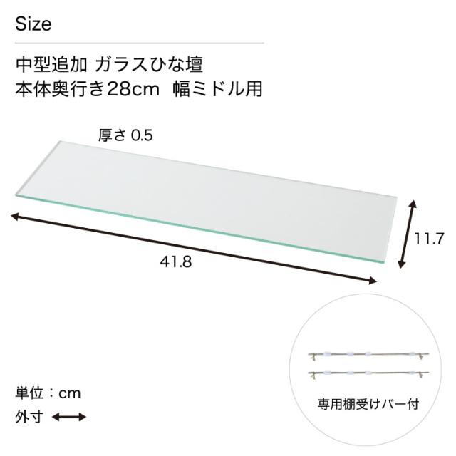 コレクションラック DIO ミドル用 ガラスひな段 単品 奥行28cm中型用 サイズ