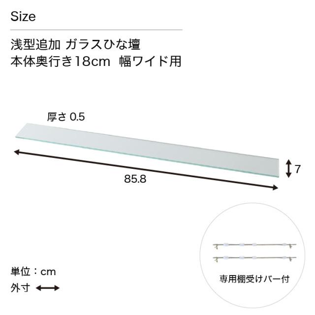 コレクションラック DIO ワイド用 ガラスひな段 単品 奥行18cm浅型用 サイズ