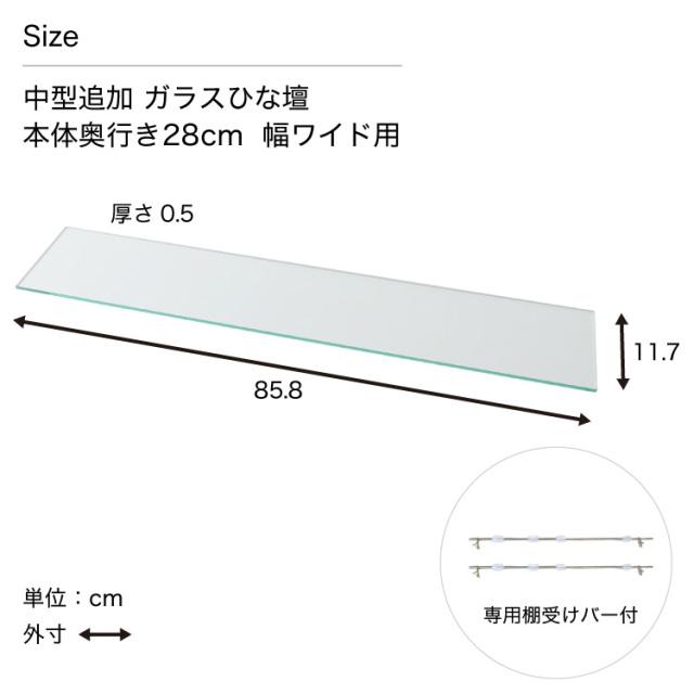 コレクションラック DIO ワイド用 ガラスひな段 単品 奥行28cm中型用 サイズ
