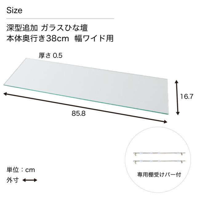 コレクションラック DIO ワイド用 ガラスひな段 単品 奥行38cm深型用 サイズ