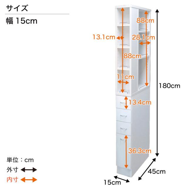 隙間収納ラック クローバー 幅15cm サイズ