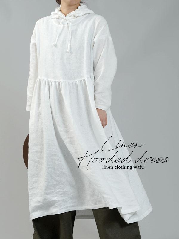 中厚リネンパーカーワンピース フードの魔術師 パーカードレス /ホワイト【free】a018c-wht2