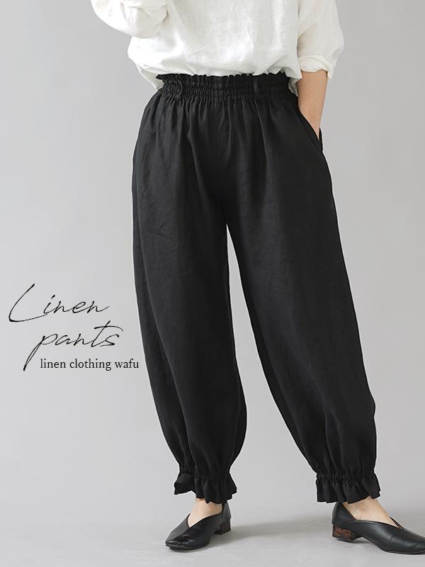 裾ギュンリネンパンツ 裾がすぼまってるパンツ 男女兼用 やや薄地/ブラック b006f-bck1