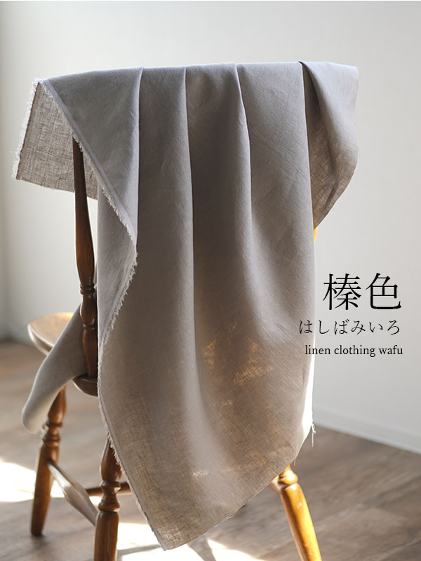 【wafu 生地販売】ふわっと清々しい肌触り リネン100% 雅亜麻 60番手 薄手 110cm幅/榛色(はしばみいろ)