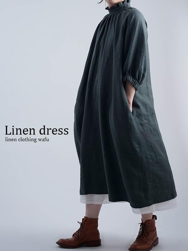 wafu premium linen - Ruffle neck Dress フリル ギャザー ワンピース 中厚地 /ヴェールフォンセ a088f-vfs2