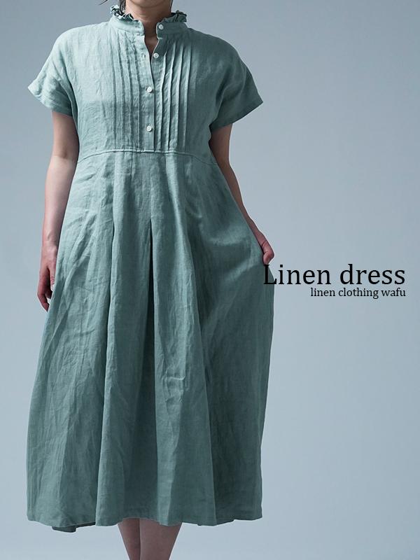 Ruffle neck pintuck dress リネン ワンピース ハンドワッシャー 中厚 / スカイミント a090a-skm2