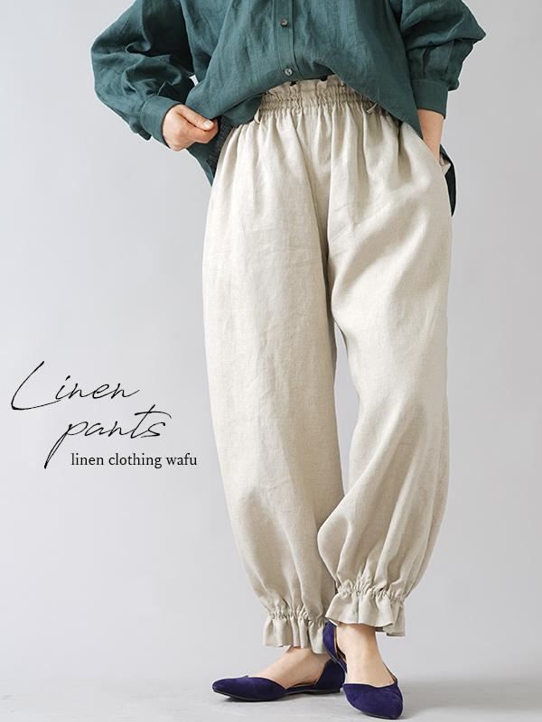 裾ギュンリネンパンツ 裾がすぼまってるパンツ 男女兼用 やや薄地 /亜麻ナチュラル b006f-amn1