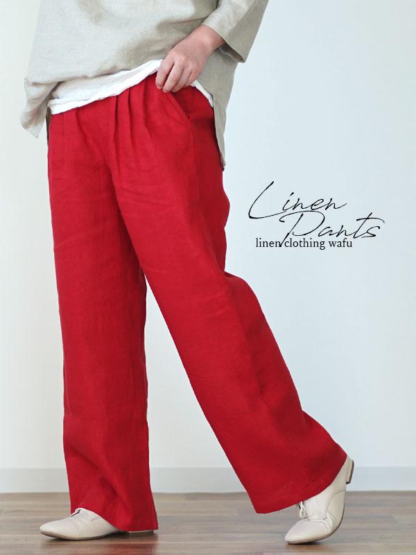 中厚 リネン パンツ スリータック 後ろゴム ベルトループ ポケット付き ストレート リネンパンツ/レッド【M-L】b010e-red2
