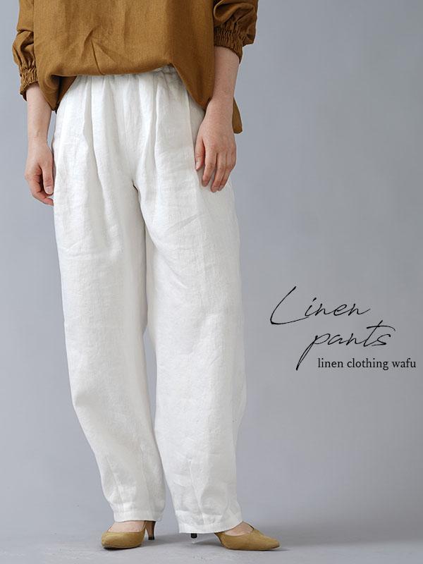 【wafu入門編】25限定! 透けます。 でもすごい清涼感 リネン 2タック ボールパンツ 男女兼用 ポケットなし 中厚/ホワイト b010k-wht2