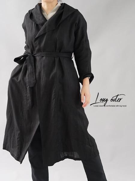 男女兼用 リトアニアリネン コート 前端二重 ローブ ロング丈 長袖 羽織  禅 フード コート ユニセックス UV対策にも / ブラック