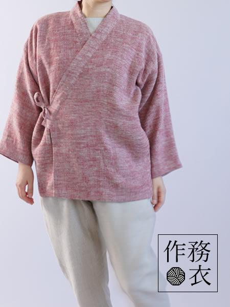 男女兼用 暖かい 作務衣 羽織 起毛 霜降り 暖リネン ヘリンボーン カーディガン 半端袖 ポケット付き/茜色 あかねいろ