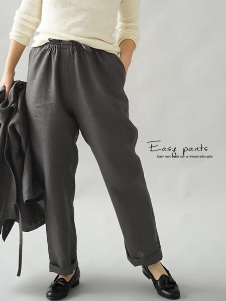 リネンパンツ ウエストゴム & 内側紐あり ポケットあり ロング丈 ボトムス / 黒橡 くろつるばみ