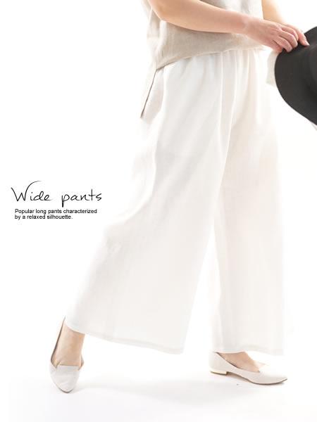 リネンパンツ ワイド リラックスパンツ ウエストゴム ロング丈 ポケット付き / ホワイト