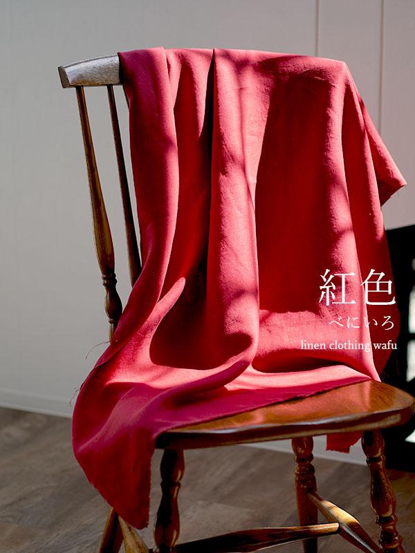 【wafu 生地販売】ふわっと清々しい肌触り リネン100% 雅亜麻 60番手 薄手 110cm幅/紅色