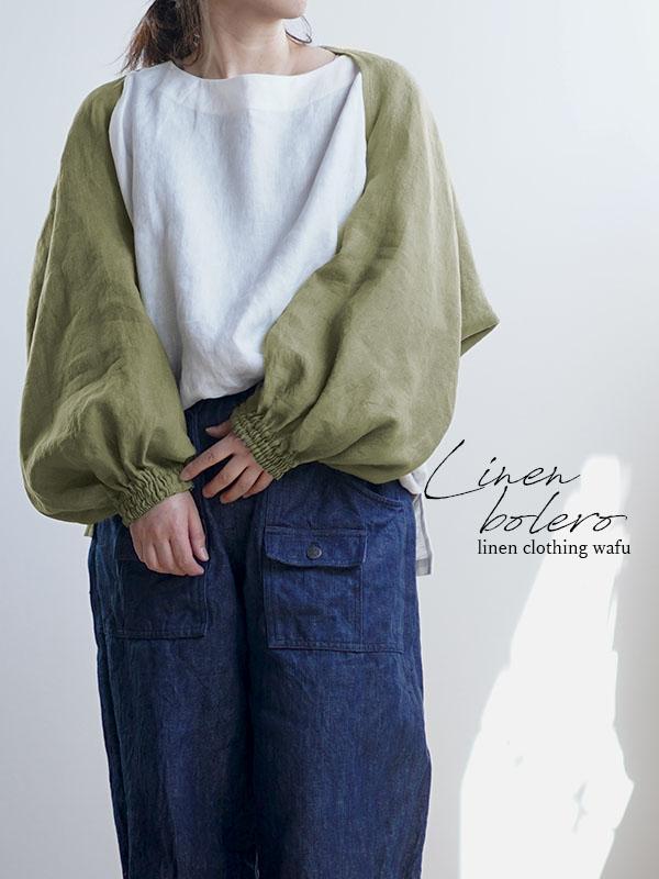 リネン ボレロ 袖くしゅカーデ リネンカーディガン 先染め中厚/柳染(やなぎぞめ) h001f-ygz2