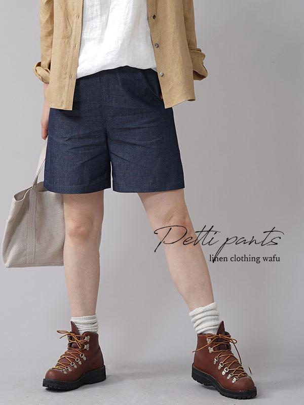 【wafu入門編】数量限定! リネンペチパンツ インナー スカート ペチパンツ 肌着 下着/インディゴ【free】p003a-ind1