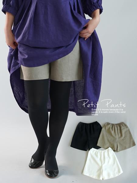 雅亜麻 リネン ペチパンツ ゴム調節可能 やさしい インナーパンツ 肌着 下着/3色展開 黒・白・榛色