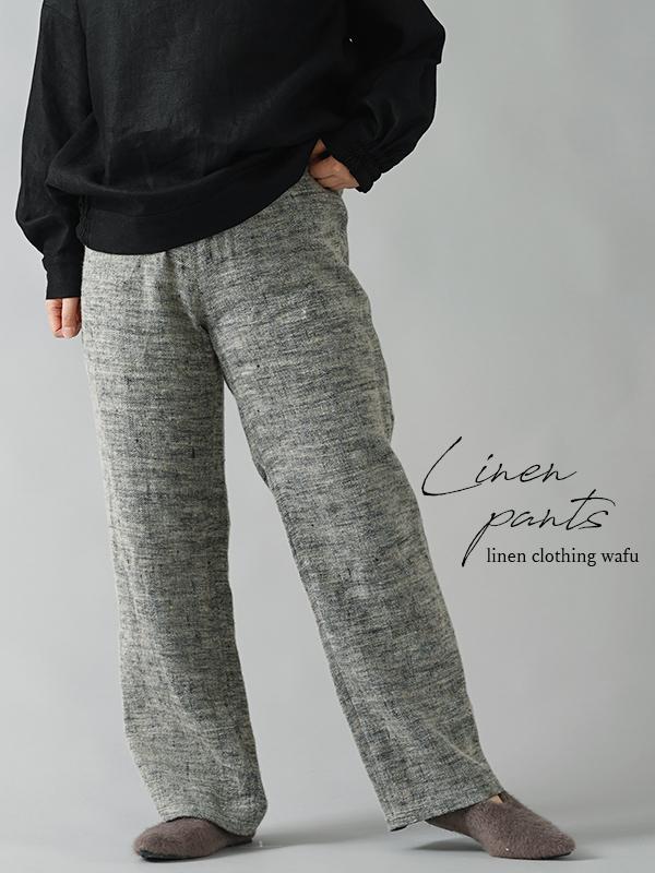 【サンプルのため1着限定】厚地 起毛リネンパジャマ 柔らかく 暖かい パンツのみ /黒×生成り r011c-bki3-2