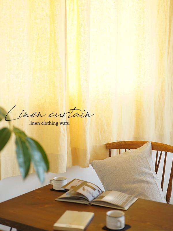 【wafu】中厚リネンカーテン サイズオーダー可/ライムライト/r015a-lit2