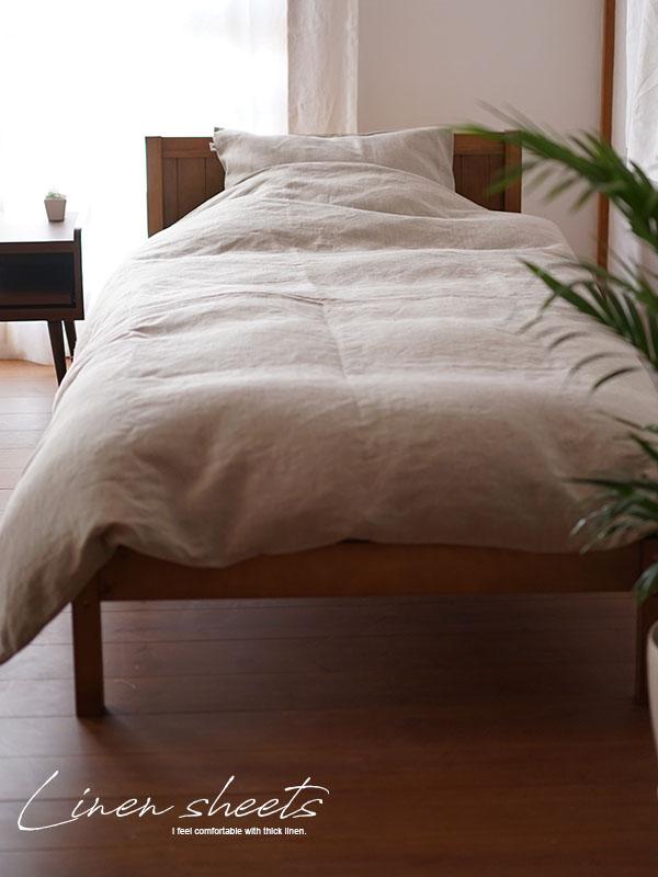 特殊な リネン 掛ふとんカバー 寝具 ベットリネン マイナスイオン加工 防菌 防臭加工 / 亜麻ナチュラル