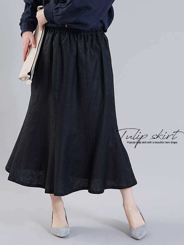 薄地 リネン スカート 8枚はぎのチューリップ型 スカート 裾広がり フレアー 膝下丈 / ブラック