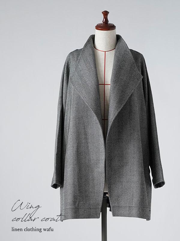 【サンプル作品】リネン100×ウール100 ウイングカラー コート / 黒×白 sample-no222