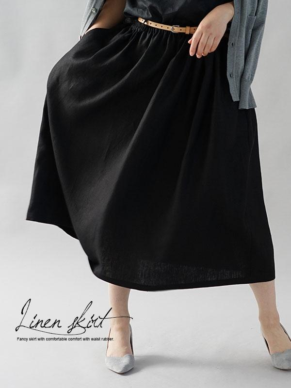 中厚 リネン スカート ウエスゴム ベルトループ ベルト紐付き ゆったり目にも / ブラック