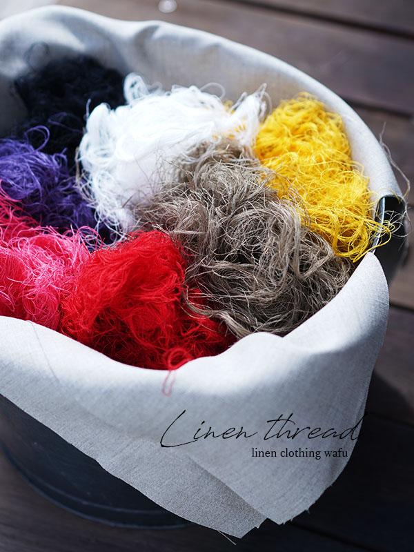 リネン糸 リネンほぐし糸 アート 裂き織りにも 地の目を合わせた時にでるもの お色アソート 25g以上 60サイズ / z000k
