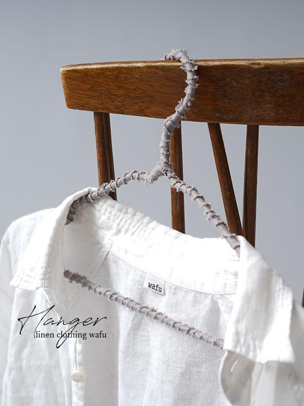 【送料無料】訳あり!代表・綿貫がリネンのバイヤスで巻くスチールハンガー  /アッシュパール【横幅40cm】z000z