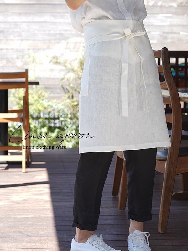 中厚 リネン エプロン 両脇2ポケット ワークサロン カフェエプロン / ホワイト【サイズフリー】z001c-wht2