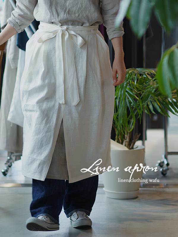 汚れがつきにくい 丈夫なリネン帆布のタック入 サロンエプロン/オフホワイト z001p-owh2