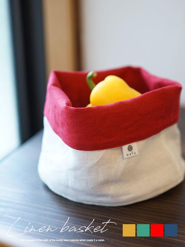 リネン バスケット 野菜入れ 物入れ ツートンカラー キッチン用品 リバーシブル / 4色展開