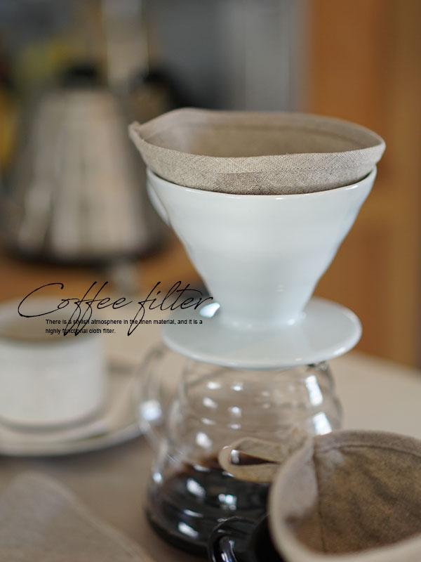 リネン コーヒーフィルター コーヒー ドリップ 円錐形 台形 ドリッパー エコフィルター / 亜麻ナチュラル