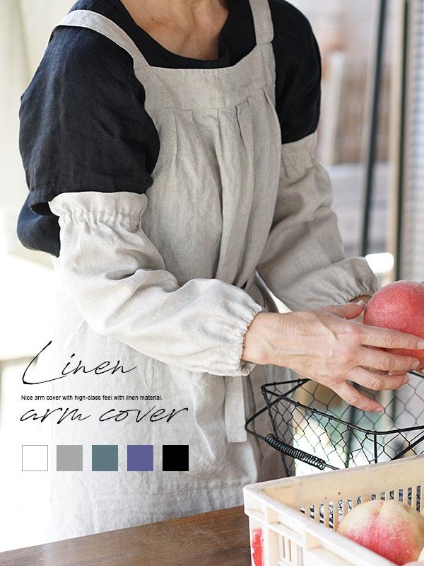 中厚 リネン アームカバー ガーデニング 家庭菜園 天然素材 袖口カバー ロング/ 5色展開