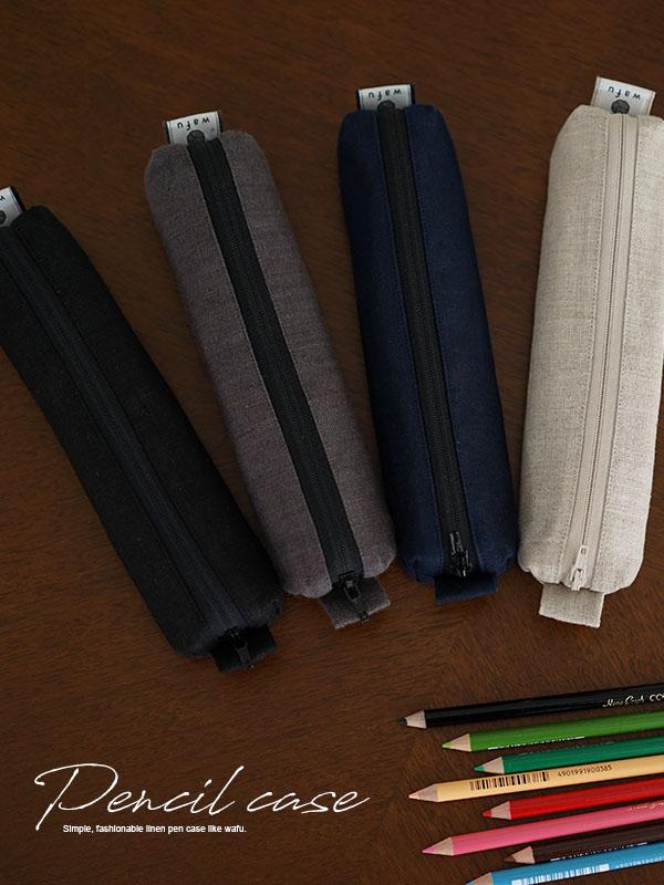 中厚 リネン ペンケース 筆箱 ふでばこ リネン2重仕立て メガネケースにも / 4色展開