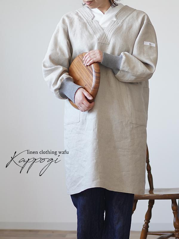 中厚 リネン着物 割烹着 kimono Kappogi リブ付きかっぽう着  割烹着 エプロン ワークウェア ユニフォーム/亜麻ナチュラル z005c-amn2