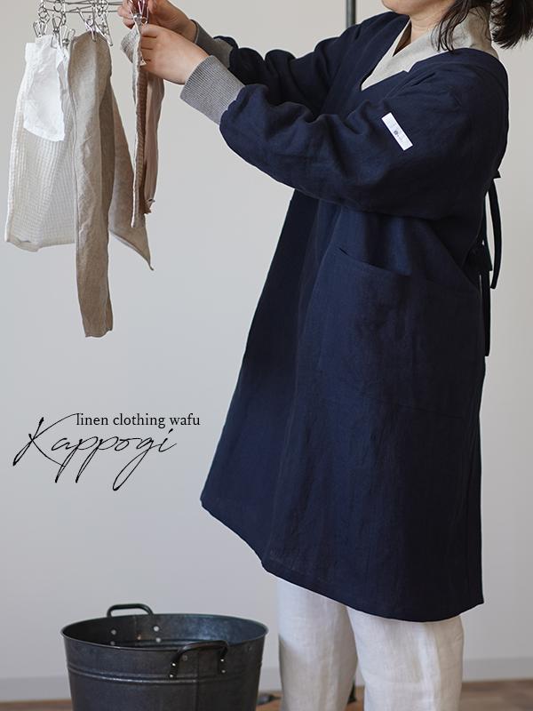 中厚 リネン着物 割烹着 kimono Kappogi リブ付きかっぽう着  割烹着 エプロン ワークウェア ユニフォーム/ネイビー z005c-neb2