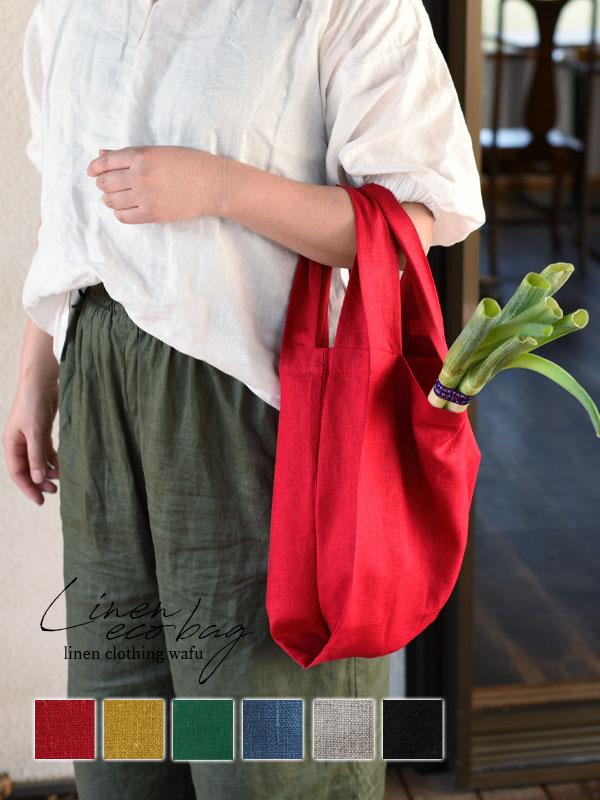 【wafu】小さく畳める リネン エコバッグ リネンバック リネンかばん 内ポケットあり/5色展開【約34×26cm】z013c