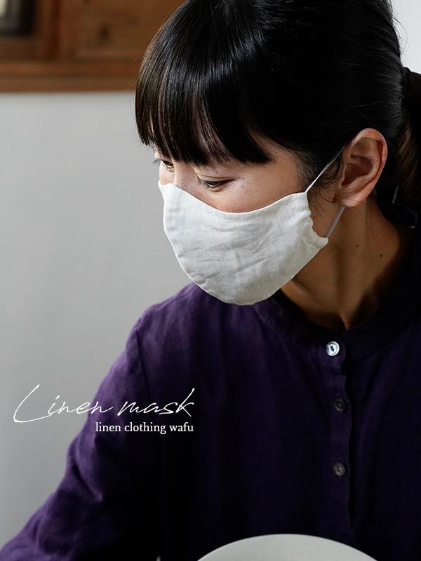 リネン 2重仕様  立体マスク 柔らかいWガーゼリネン100% 抗菌 防臭 速乾 ゴム調整可能 丸洗いOK 予備紐付き/ホワイト z021c-wht2