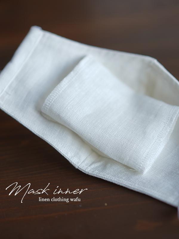 マスクの内側に リネンWガーゼ 洗って繰り返し使える 手ほぐしリネン 抗菌 防臭 速乾性能 /ホワイト【約22×10】z021d-wht2