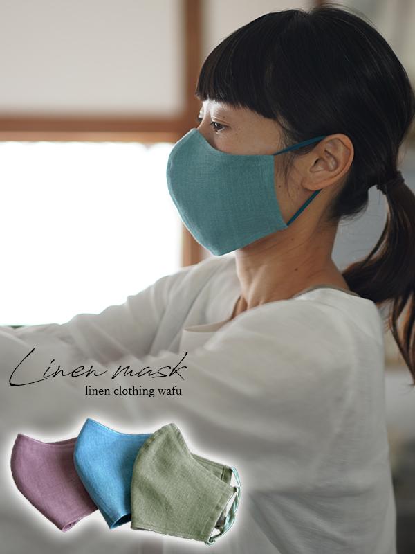 【立体マスク】 リネンマスク 2重仕様 先染めリネン100% 抗菌 防臭 速乾 ゴム調整可能 丸洗いOK 布マスク【ネコポス可】/浅緋色(あさあけいろ)・ 白群(びゃくぐん)・柳染(やなぎぞめ) z021e