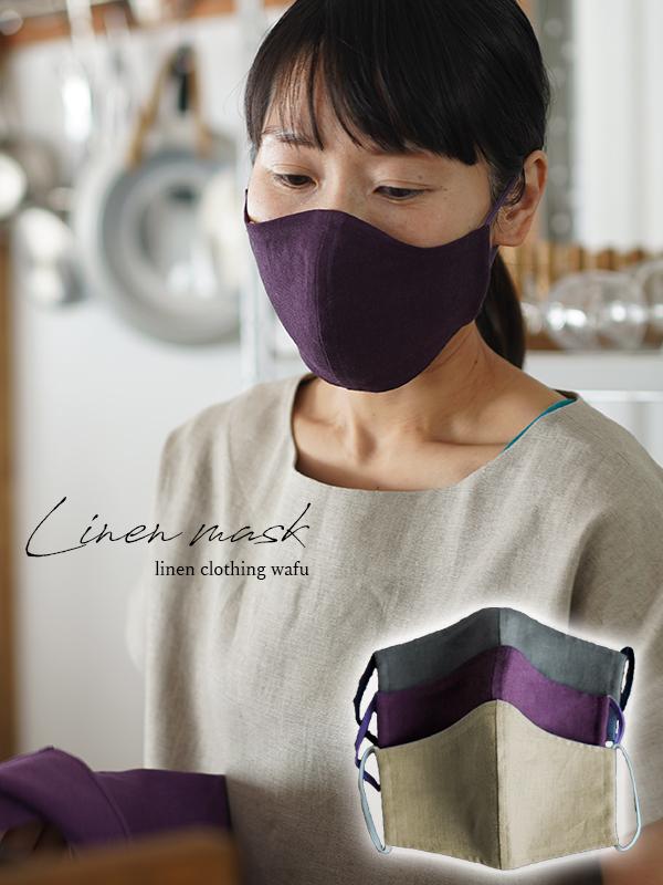 【立体マスク】 リネンマスク 2重仕様 先染めリネン100% 抗菌 防臭 速乾 ゴム調整可能 丸洗いOK 布マスク【ネコポス可】/胡桃色(くるみいろ) ・紫根(しこん) ・黒橡(くろつるばみ) z021f