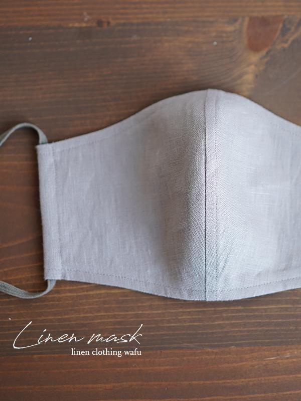 【立体マスク】 数量限定 リネンマスク 2重仕様 リネン100% 抗菌 防臭 速乾 ゴム調整可能 丸洗いOK 布マスク【ネコポス可】アッシュパール/ z021g-asp2