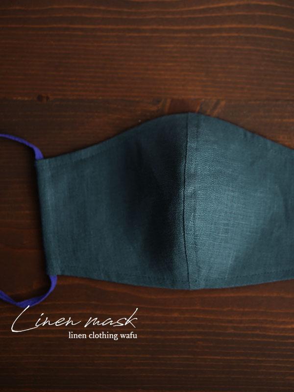 【立体マスク】リネンマスク 2重仕様 夏マスク 夏用 抗菌 防臭 速乾 ゴム調整可能 丸洗いOK 布マスク/ブルーパッセ z021g-bps2