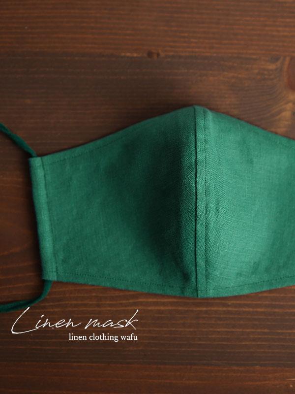 【立体マスク】 リネンマスク 2重仕様  夏マスク 夏用 抗菌 防臭 速乾 ゴム調整可能 丸洗いOK 布マスク 【ネコポス可】 /エンパイアグリーン z021g-egn2