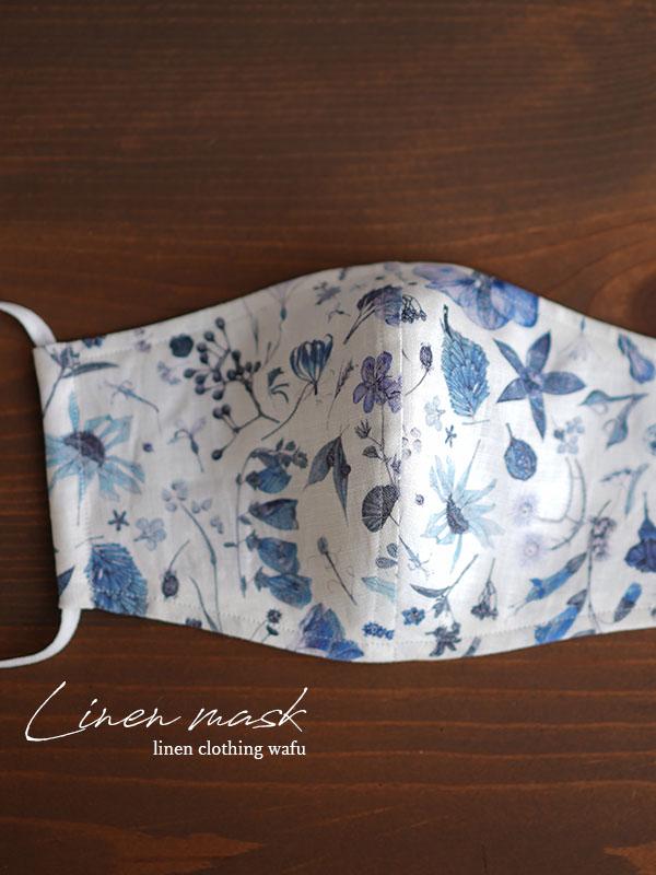 【立体マスク/総柄】リバティ リネンマスク リネン ムレにくい 抗菌 防臭 速乾/Floral Eve(フローラル・イヴ)ブルー z021g-fle1
